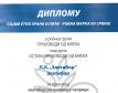 diploma_proizvodi_od_mleka_sajam_etno_hrane_pica_2019_865x1280