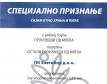specijalno_priznanje_prozvodi_od_mleka_sajam_etno_hrane_pica_2019_859x1280